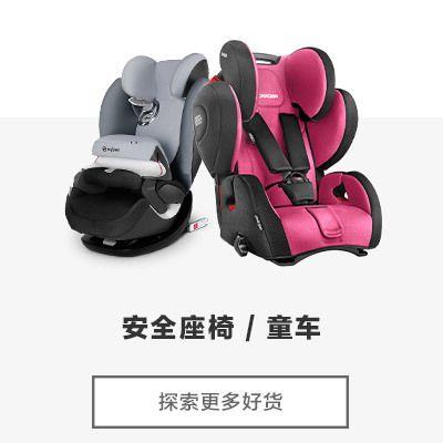 婴儿车 & 安全座椅