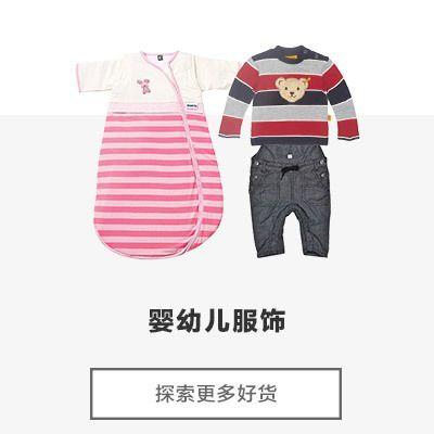 婴幼儿服饰