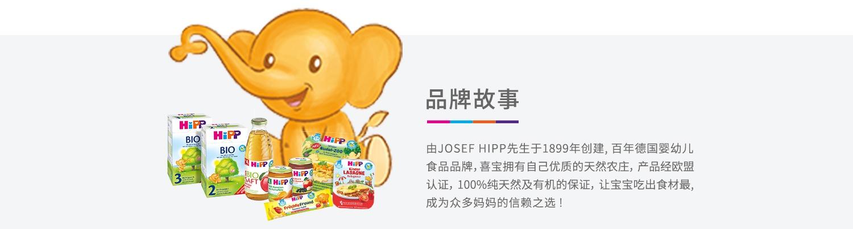 关于 HiPP 喜宝
